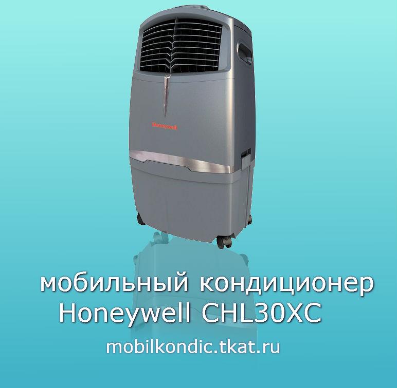 Honeywell Chl30xc инструкция по применению - фото 3
